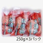老舗の漬物 赤かぶの甘酢漬け3パック(1パック250g) 赤かぶ/漬物/甘酢漬け/送料無料