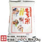 令和2年度米 新潟産 特別栽培米 こがねもち 精米20kg(5kg×4)徳永農園 もち米/ギフトにも/のし無料/送料無料