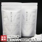 日本海の極上天然塩「白いダイヤ」「越後金色」選べる5パック ミネラル工房/父の日にも/のし無料/送料無料