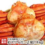 【送料無料】濃厚な旨味!日本海鮮魚センターの「ゆで紅ズワイガニ」 2尾(約1.4kg)/蟹/かに/ずわいがに/のし無料/ギフト/お祝い/贈り物/お歳暮にも!