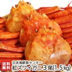 濃厚な旨味!日本海鮮魚センターの「ゆで紅ズワイガニ」 3尾(約1.5kg)/蟹 かに ずわいがに/父の日にも/のし無料/送料無料