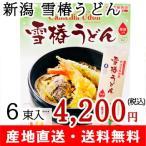 新潟産 雪椿うどん 6束(1箱)セット/送料無料