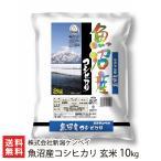 令和元年度米 魚沼産コシヒカリ 玄米10kg(2kg×5) ケンベイ/父の日にも/のし無料/送料無料