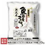 令和2年度米 南魚沼産コシヒカリ 無洗米「吟精」10kg(2kg×5) ケンベイ/ギフトにも/のし無料/送料無料