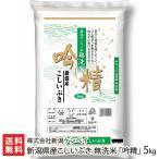 30年度新米 新潟産こしいぶき 無洗米「吟精」 5kg ケンベイ/お中元ギフト プレゼント お祝い 贈り物 のし無料 送料無料