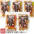 元祖豆天(まめてん)選べるお試し5袋セット 大橋食品製造所 せんべい/煎餅/おつまみ/詰め合わせ/送料無料