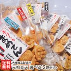 元祖豆天(まめてん)選べる12袋セット 大橋食品製造