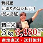 28年度米 新潟産 かおりのコシヒカリ 精米3kg 自然の里・かくだ山/お中元ギフト プレゼント お祝い 贈り物 のし無料 送料無料