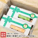 朝採り新鮮たまごセット 60個入(天使のための葉酸たまご、太陽のビタミンたまご)中条たまご直売店/のし無料/送料無料