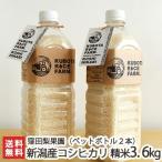 令和元年度米 新潟産コシヒカリ ペットボトル 12合×2本(3.6kg)窪田梨果園/のし無料/送料無料