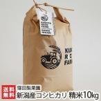 令和元年度米 新潟産コシヒカリ 精米 10kg(5kg×2) 窪田梨果園/のし無料/送料無料