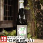 「特別純米 初花」1.8リットル(1升)金升酒造/特別純