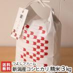 新潟産 コシヒカリ精米3kg つよしファーム 精白米/減農薬/お歳暮ギフト プレゼント お祝い 贈り物 のし無料 送料無料