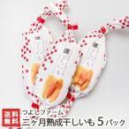 新潟産 二ヶ月熟成の紅はるか干しいも 5パック(1パック5〜7本入)/さつまいも/ホシイモ/干し芋/送料無料