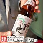 月不見の池 普通酒 720ml(4合)猪又酒造/日本酒/清酒
