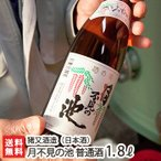 月不見の池 普通酒 1800ml(1升)猪又酒造/日本酒/清
