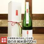 姫の井 純米酒 720ml(4合)石塚酒造/日本酒/純米酒/辛口/濃醇/五百万石/地酒/のし無料/送料無料