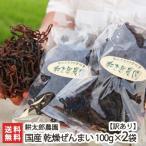 訳あり 国産 乾燥ぜんまい 200g(100g×2袋) 耕太郎農園/新潟 国産素材 魚沼/送料無料