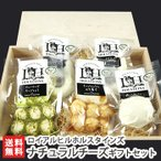 新潟酪農家の手作りナチュラルチーズ 5個入りギフトセット(木箱入り)ロイアルヒルホルスタインズ/お歳暮ギフト 送料無料