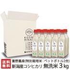 令和2年度米 新潟産 特別栽培米コシヒカリ「無洗米ボトル」2合ボトル×10本 重野農産/送料無料