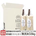 令和2年度米 新潟産 特別栽培米コシヒカリ「無洗米ボトル」12合ボトル×2本 重野農産/送料無料