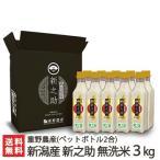 令和2年度米 新潟産 新之助「無洗米ボトル」2合ボトル×10本 重野農産/送料無料