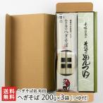新潟名物 へぎそば 200g×3袋(つゆ付) へぎそば処 和田/ソバ 蕎麦 年越しそば/父の日にも/のし無料/送料無料