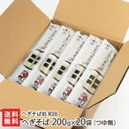 新潟名物 へぎそば 200g×20袋(つゆ無) へぎそば処 和田/ソバ 蕎麦 年越しそば/送料無料
