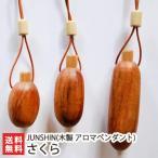 ショッピングアロマ KIYA DESIGN 木製アロマペンダント さくらの木 選べるサイズ(3cm・4cm・6cm)/無垢材/天然塗料/手作り/ハンドメイド/お歳暮ギフト のし無料 送料無料