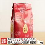 29年度新米 新潟産 ありがとう三味(品種:いのちの壱) 精米1kg お米リラックス/お歳暮ギフト のし無料 送料無料