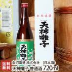 天神囃子 普通酒 720ml(4合)魚沼酒造/日本酒/清酒/