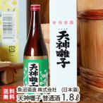 天神囃子 普通酒 1800ml(1升)魚沼酒造/日本酒/清酒/