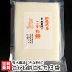 新潟産 こがね餅 白もち450g(8切れ)×3袋 きなこ付き 青木農場/ギフト のし無料/送料無料
