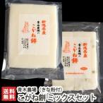 新潟産 こがね餅 白もち・豆もちセット 450g(8切れ)各2袋 きなこ付 青木農場/ギフト のし無料/送料無料