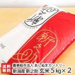 令和2年度米 新潟産 新之助(しんのすけ)玄米10kg(5kg×2袋)あしぬまカントリー/ギフトにも/のし無料/送料無料