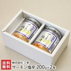 新潟 サーモン塩辛 200g×2本 三幸/ギフト のし無料 送料無料