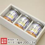 新潟 サーモン塩辛 200g×3本 三幸/お中元ギフト のし無料 送料無料
