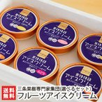 フルーツアイスクリーム選べる詰め合わせ 6個入(梨、ル・レクチェ、桃、ぶどう)/お歳暮に!/のし無料/送料無料