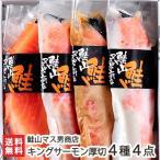 キングサーモン厚切 4種4点セット 鮭山マス男商店/御歳暮にも!ギフトにも!/のし無料/送料無料