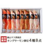 キングサーモン厚切 4種8点セット 鮭山マス男商店/御歳暮にも!ギフトにも!/のし無料/送料無料