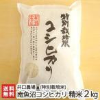 29年度米南魚沼産 特別栽培米 コシヒカリ 精米2kg 井口農場/お歳暮ギフト お祝い 贈り物 のし無料/送料無料
