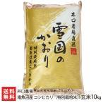 令和2年度米 南魚沼産 特別栽培米 コシヒカリ 玄米10kg(5kg×2袋)井口農場/のし無料/送料無料