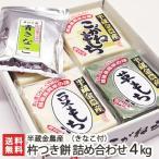 新潟産 杵つき餅「こがねもち」白もち×6袋・草もち1袋・豆もち1袋 きなこ付(1袋あたり10切入)半蔵金農産/のし無料/送料無料
