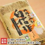 令和元年度米 新潟産 ゆうだい21(特別栽培米)無洗米10kg(5kg×2)中村農研/ギフトにも/のし無料/送料無料