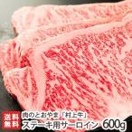 村上牛 ステーキ用サーロイン 600g(200g×3パック) 肉のとおやま/後払い不可/のし無料/送料無料