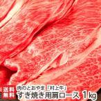村上牛 すき焼き用肩ロース 1kg 肉のとおやま/後払い不可/のし無料/送料無料