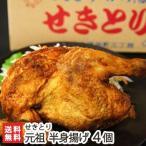 ショッピングから 元祖半身唐揚げ カレー味 4個入り せきとり/ギフト 送料無料
