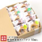 新潟産 焼きドーナツ 10個入り(洋なし、ストロベリー、ミルク、枝豆、スイートポテト※各2個)しばうま本舗/のし無料/送料無料