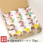 新潟産 焼きドーナツ 15個入り(洋なし、ストロベリー、ミルク、枝豆、スイートポテト※各3個)しばうま本舗/のし無料/送料無料