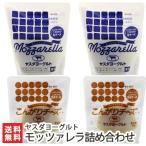 ヤスダヨーグルト モッツァレラチーズ90g×2袋・モッツァレラのこんがりチーズ90g×2袋/のし無料/送料無料